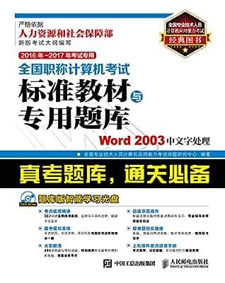 2016年 2017年考试专用 全国职称计算机考试标准教材与专用题库 Word 2003中文字处理.pdf