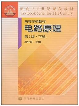《电路原理(第2版)(下册)》