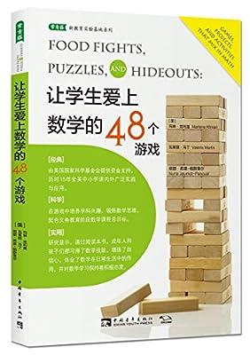 让学生爱上数学的48个游戏.pdf
