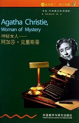 书虫•牛津英汉双语读物:神秘女人阿加莎•克里斯蒂.pdf
