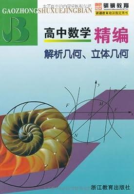 高中数学精编:解析几何、立体几何.pdf