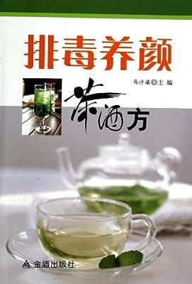 排毒养颜茶酒方.pdf