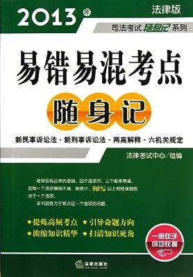 法律版司法考试随身记系列:易错易混考点随身记.pdf