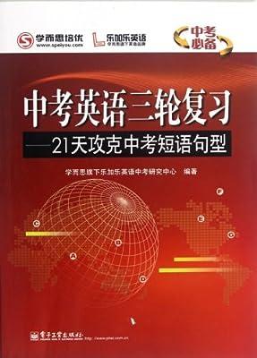 乐加乐英语•中考英语3轮复习:21天攻克中考短语句型.pdf