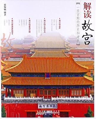解读故宫:一座宫殿的历史和建筑.pdf