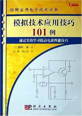 模拟技术应用技巧101例.pdf