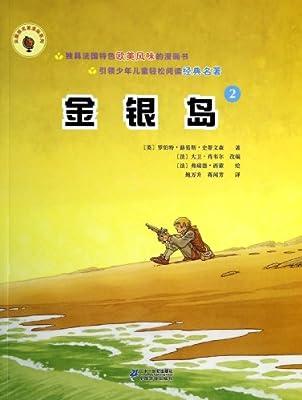 金银岛/法国版名著漫画系列.pdf
