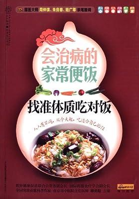 会治病的家常便饭:找准体质吃对饭.pdf