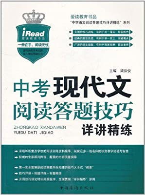 中考现代文阅读答题技巧详讲精练.pdf