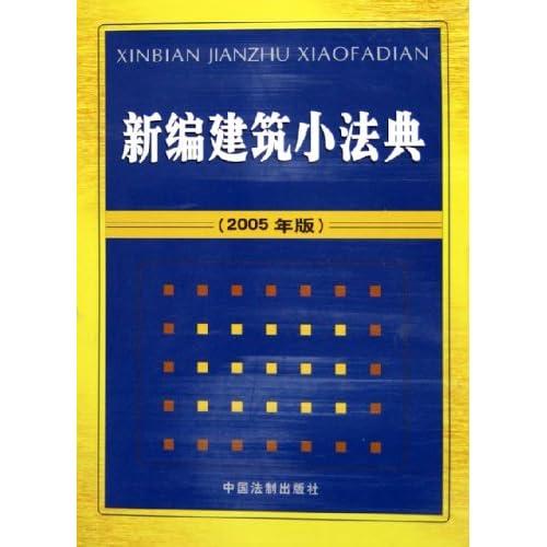新编建筑小法典(2005年版)