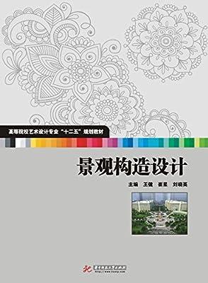 景观构造设计.pdf