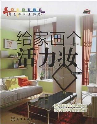 用色彩妆点家居:给家画个活力妆.pdf