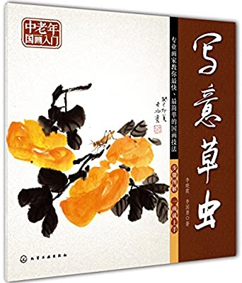中老年国画入门:写意草虫.pdf