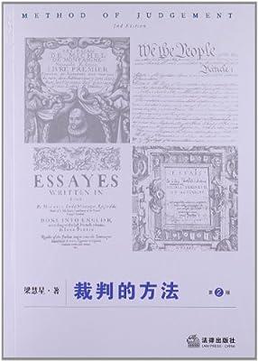 裁判的方法.pdf