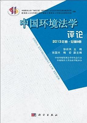 中国环境法学评论.pdf