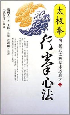 杨式太极拳术述真:太极拳行拳心法.pdf