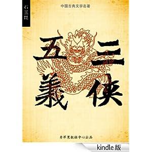 三侠五义(中国古典文学名著)