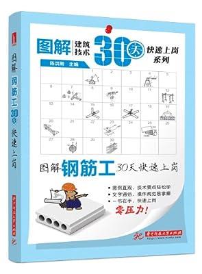 图解建筑技术30天快速上岗系列:图解钢筋工30天快速上岗.pdf