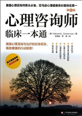 明心书坊:心理咨询师临床一本通.pdf