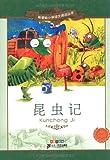 新课标小学语文阅读丛书•第1辑:昆虫记(彩绘注音版)-图片
