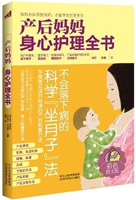 产后妈妈身心护理全书.pdf