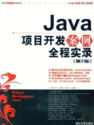Java项目开发案例全程实录.pdf