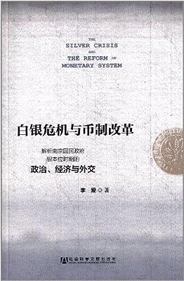 白银危机与币制改革:解析南京国民政府银本位时期的政治、经济与外交.pdf