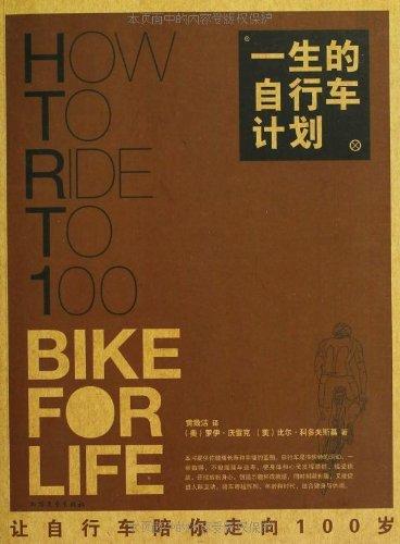 一生的自行车计划-图片