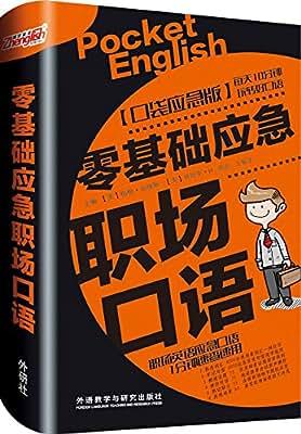 零基础应急职场口语.pdf