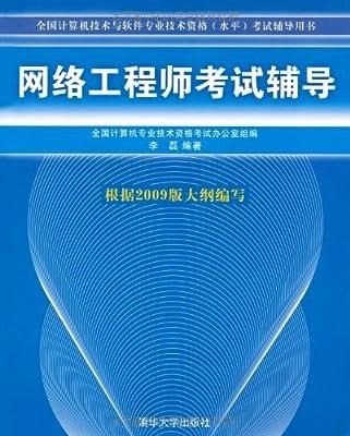 全国计算机技术与软件专业技术资格考试辅导用书•网络工程师考试辅导.pdf