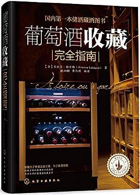 葡萄酒收藏完全指南.pdf