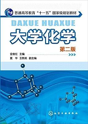 大学化学.pdf