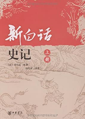 新白话史记.pdf