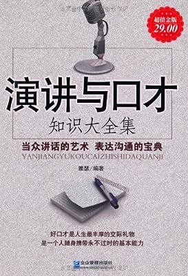 演讲与口才:知识大全集.pdf