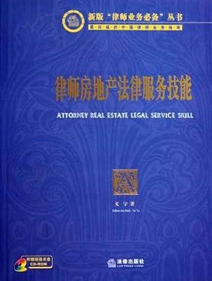 律师房地产法律服务技能.pdf