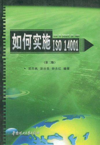 如何实施ISO14001