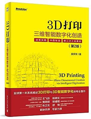 3D打印:三维智能数字化创造.pdf