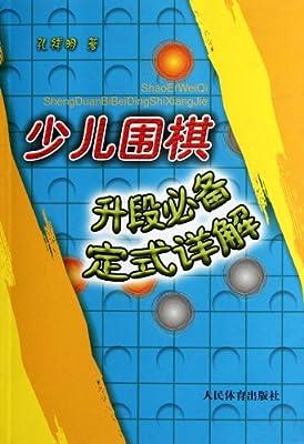 少儿围棋升段必备定式详解.pdf