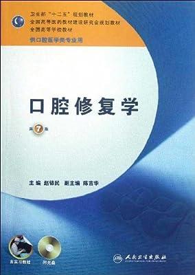 全国高等学校教材:口腔修复学.pdf