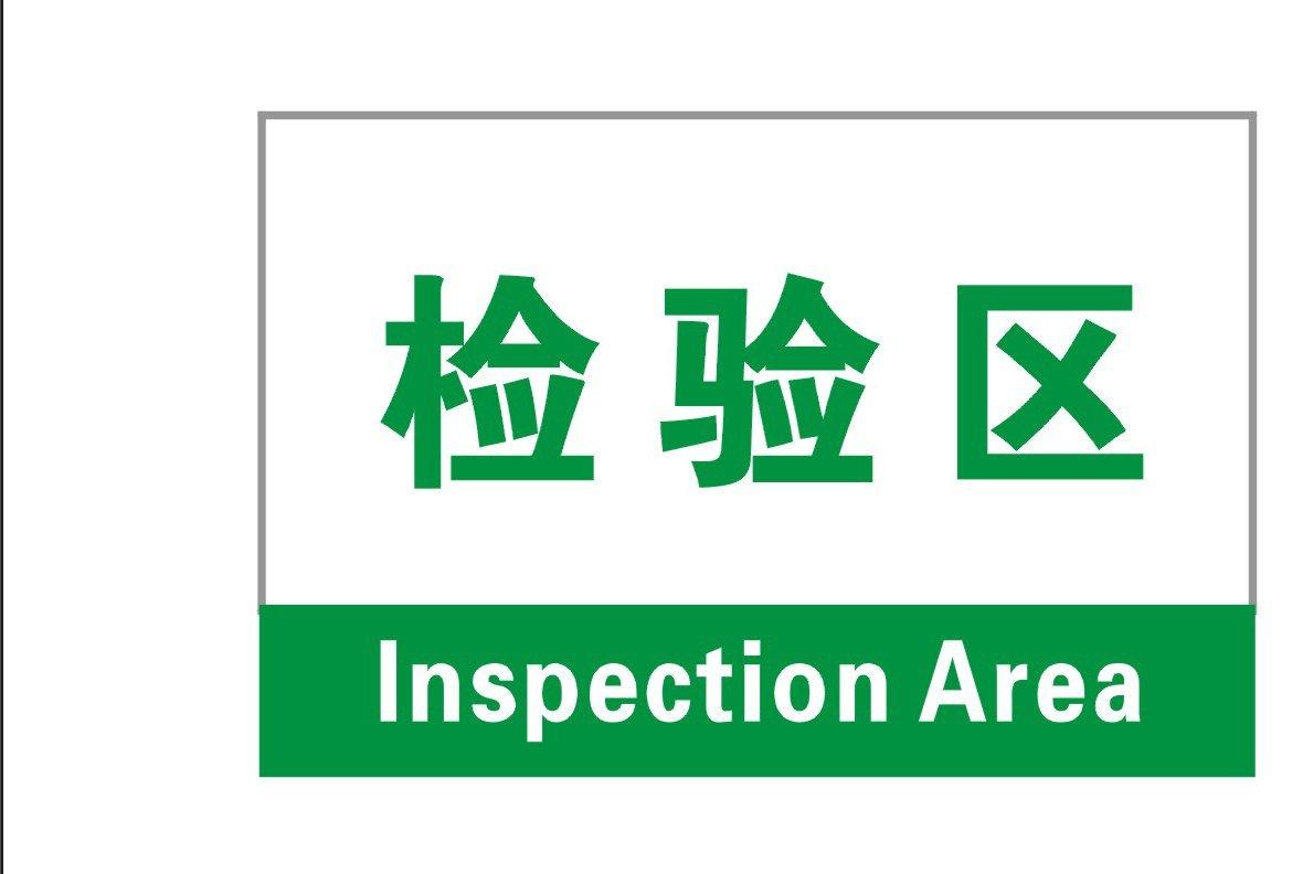 ryy 瑞艺雅 检验区 分区标识牌 分组标牌 工厂车间分区牌