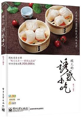蝶儿的诱惑小吃.pdf