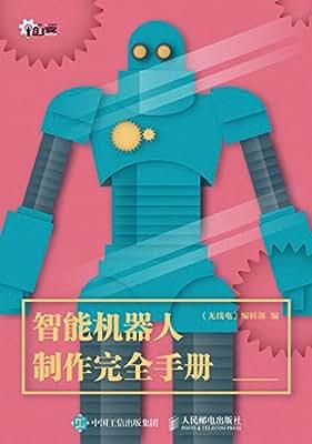 智能机器人制作完全手册.pdf