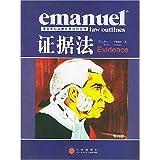证据法(第4版)/伊曼纽尔法律精要影印系列