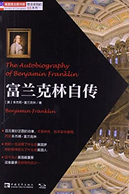 塑造美国的88本书:富兰克林自传.pdf