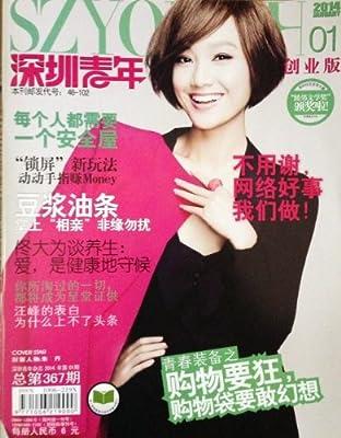 深圳青年 创业版2014年01月 总第367期 封面封面:朱丹.pdf