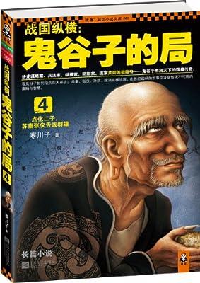 读客知识小说文库•战国纵横:鬼谷子的局4.pdf