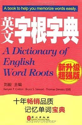 英文字根字典.pdf