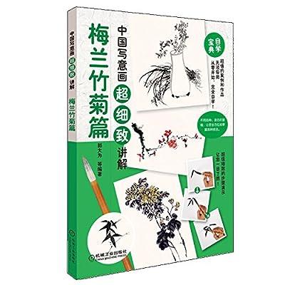 中国写意画超细致讲解:梅兰竹菊篇.pdf