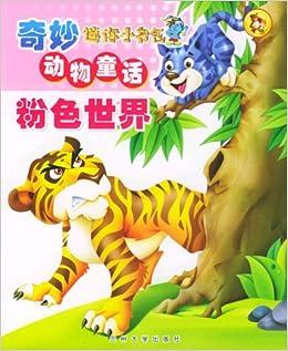 迷你小书包-奇妙动物童话*粉色世界平装–2004年5月1日