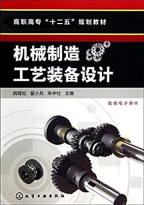 机械制造工艺装备设计-配套电子课件.pdf